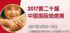 展会预告——中国国际焙烤展览会转子泵厂家