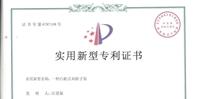 热烈祝贺恒时泵业获得五项国家专利