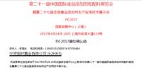 展会预告--第21届中国国际食品添加剂和配料展览会凸轮转子泵厂家