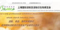 展会预告--第十一届上海国际淀粉及淀粉衍生物展览会