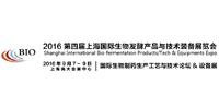 展会预告--上海国际生物发酵展 乳化泵厂家