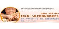 2016第十九届中国国际焙烤展览会